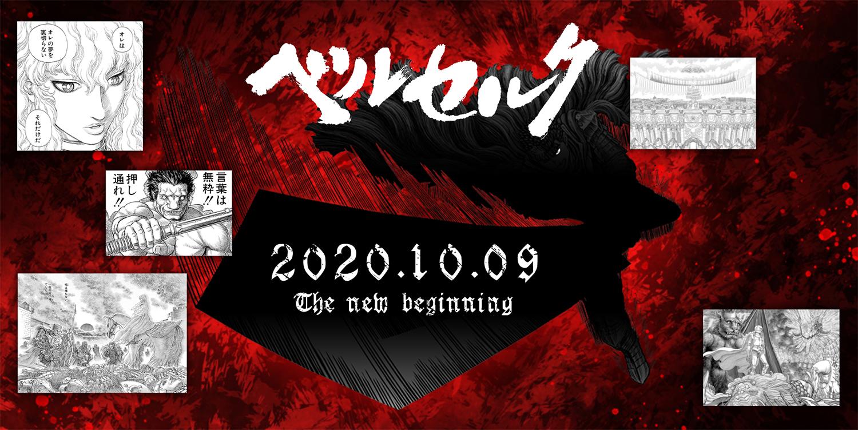 Berserk2020-NewBeginning.jpg